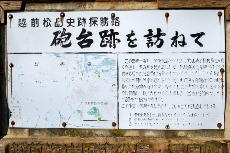 maruoka-daiba-9308