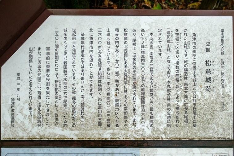 matsukura-7395
