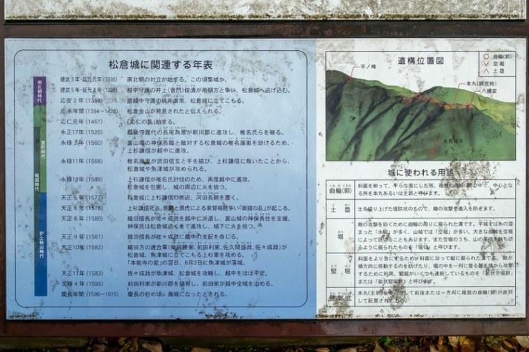 matsukura-7396