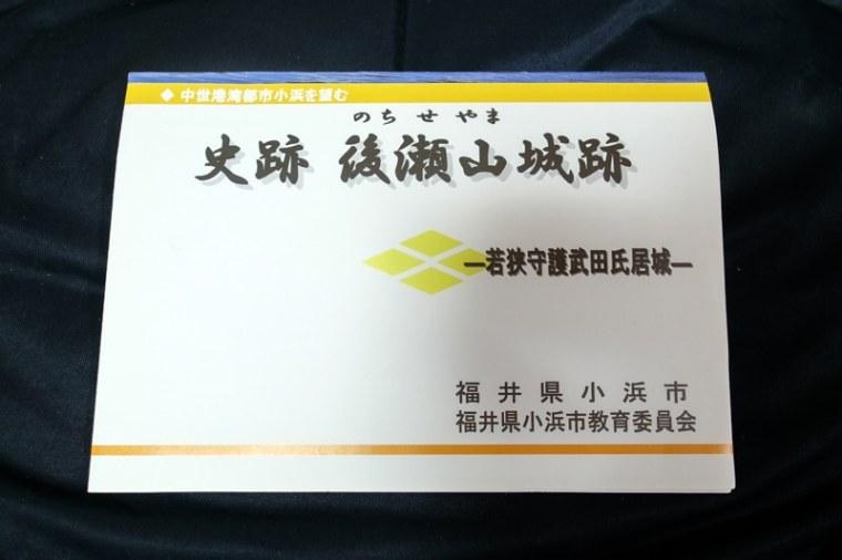 nochiseyama-pamph1-4339