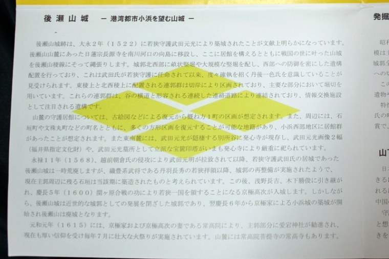 nochiseyama-pamph2-4338