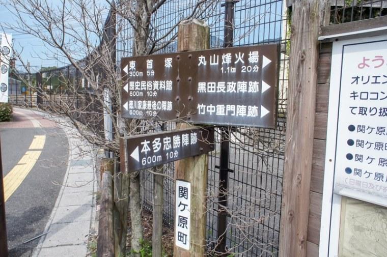 sekigahara004-03046