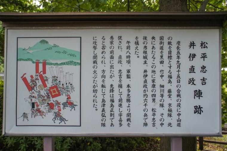 sekigahara012-03048