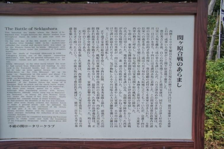 sekigahara016-03097