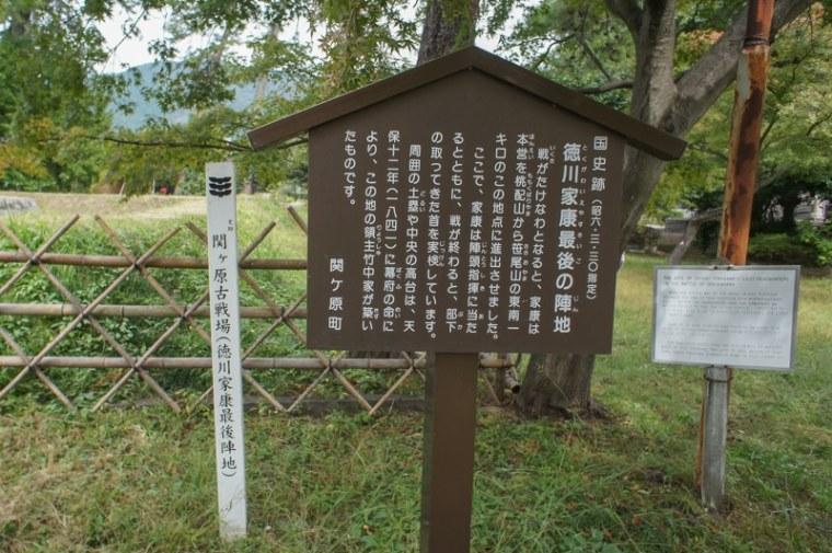 sekigahara021-03064