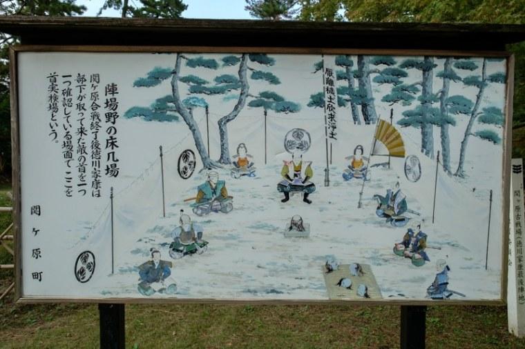 sekigahara022-0565
