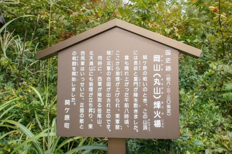 sekigahara032-03080