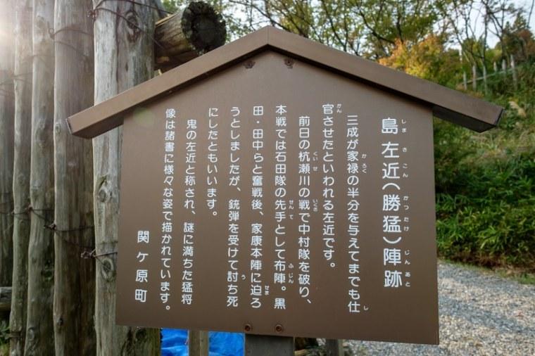 sekigahara049-0597