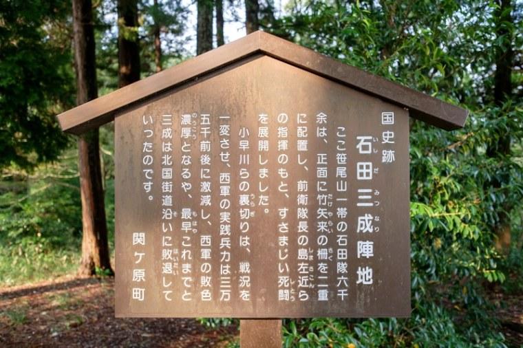 sekigahara066-0618
