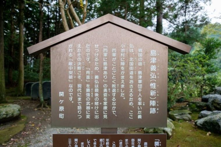 sekigahara079-0634
