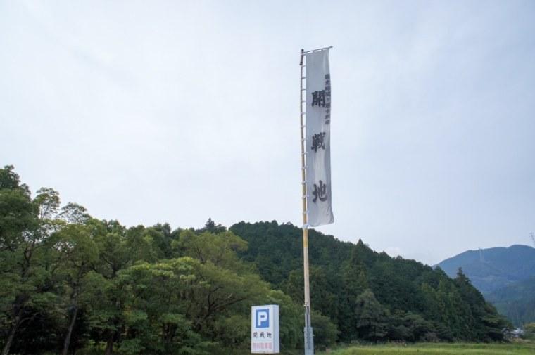 sekigahara085-03127