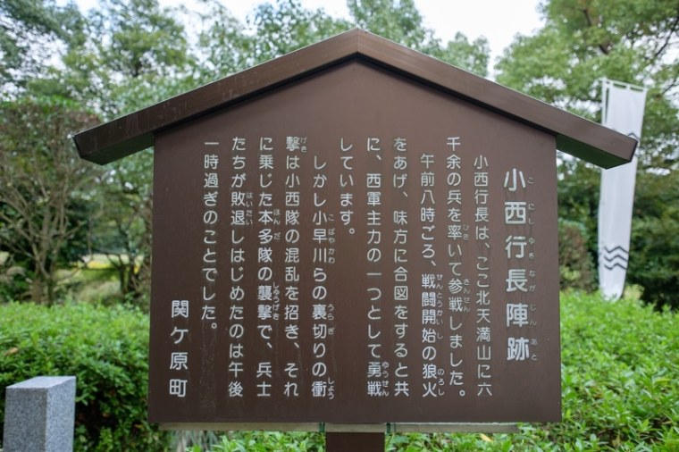 sekigahara092-0650