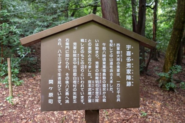 sekigahara101-0654
