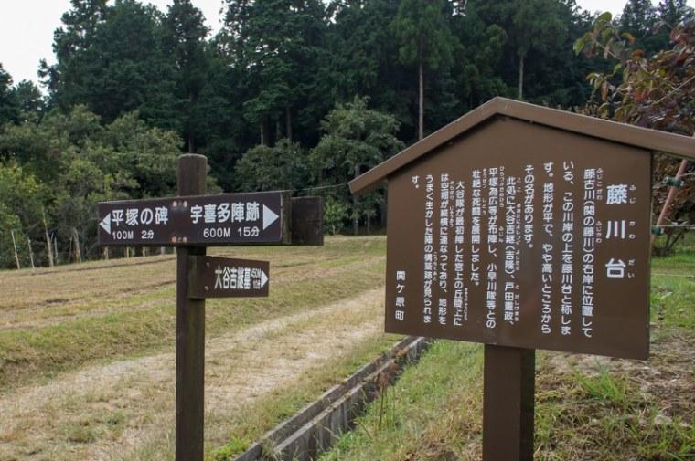 sekigahara109-03160