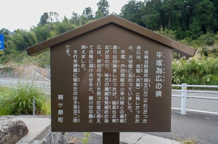 sekigahara111-03163