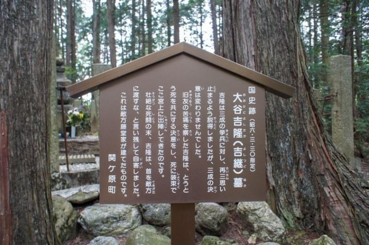 sekigahara117-03170