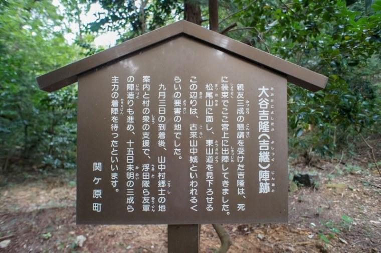 sekigahara121-03178
