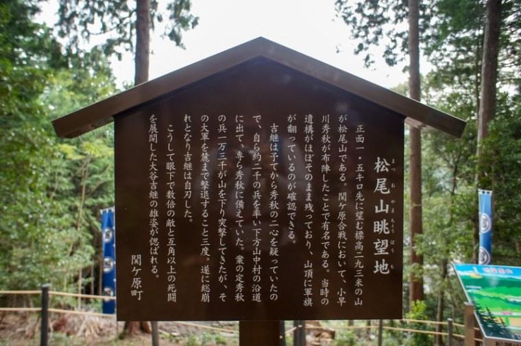 sekigahara124-03182