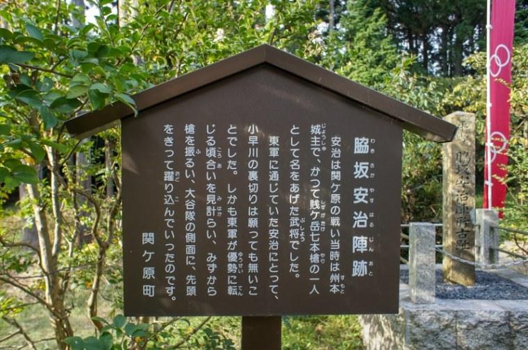 sekigahara130c-128-03210