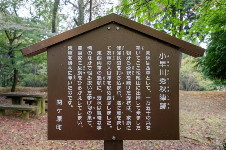 sekigahara152-0514