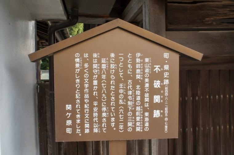 sekigahara168-03204