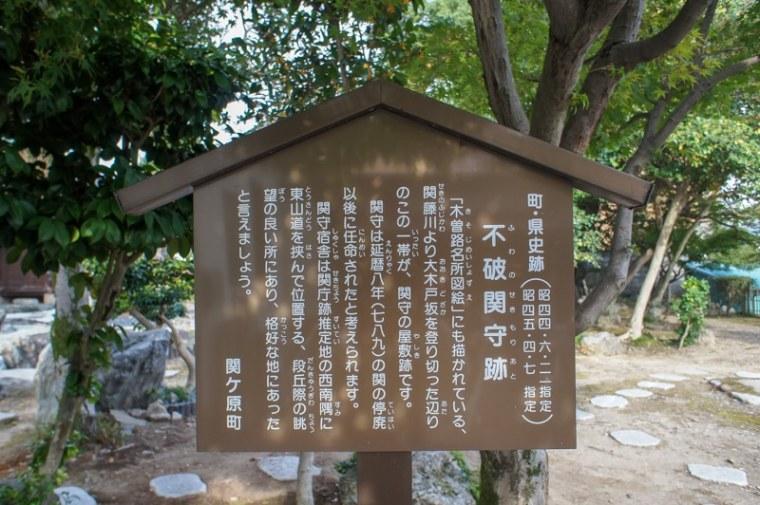 sekigahara170-03198