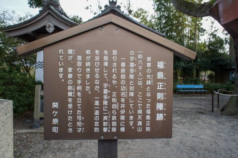 sekigahara178-03220