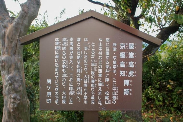 sekigahara184-03234