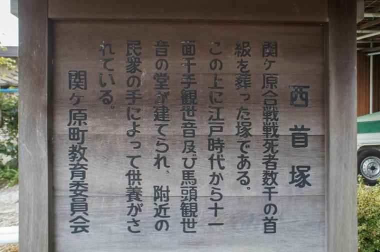 sekigahara187-03241