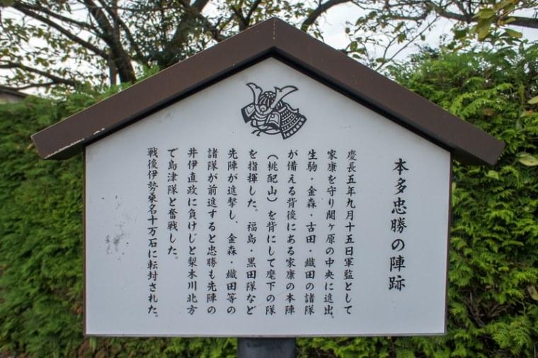 sekigahara195-03251