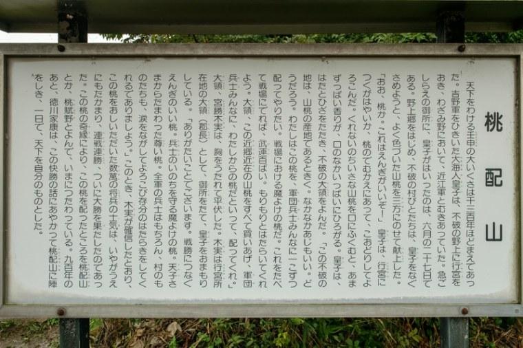 sekigahara198-0440