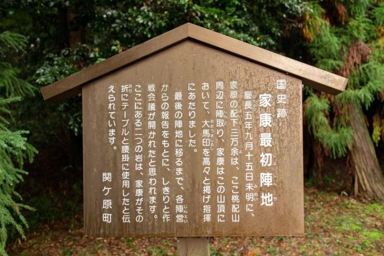sekigahara200-0444