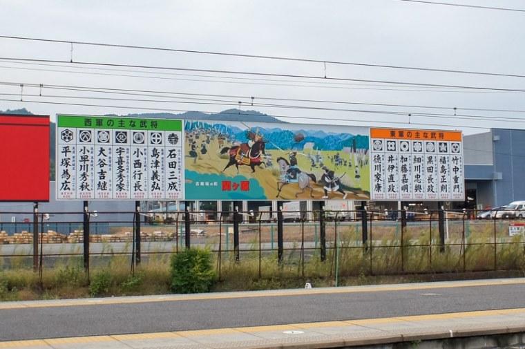 sekigahara203-03266