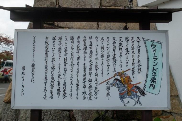 sekigahara205-0557s