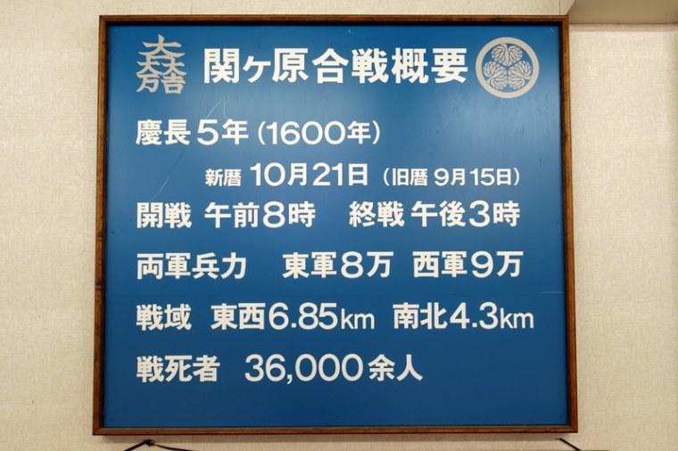 sekigahara208-0555