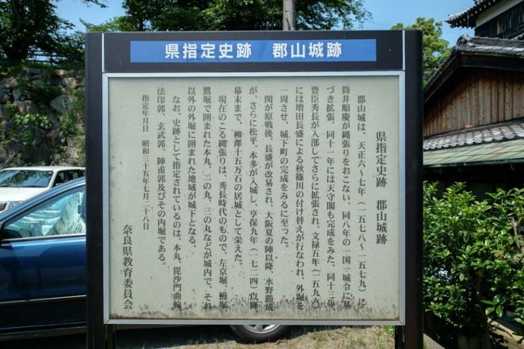 yamato_koriyama_060-2004