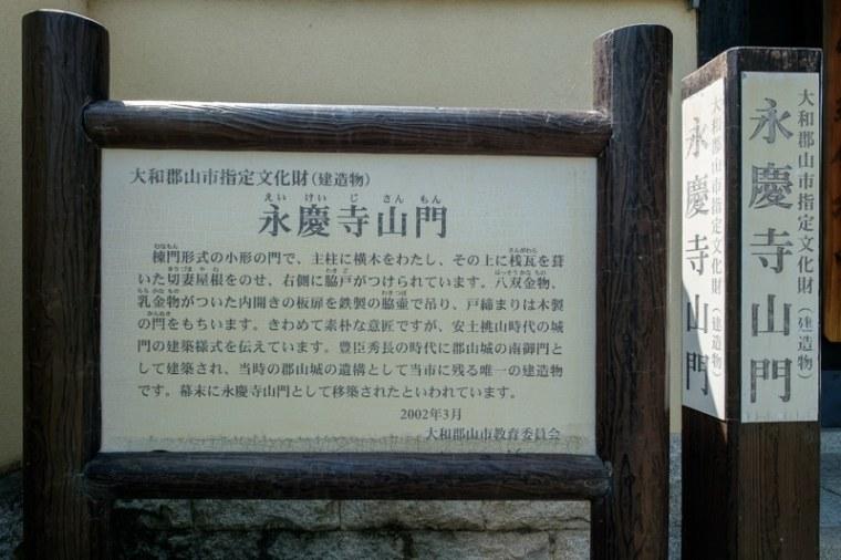 yamato_koriyama_088-2107