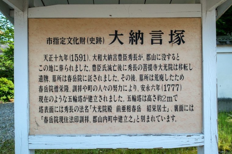 yamato_koriyama_093-2118