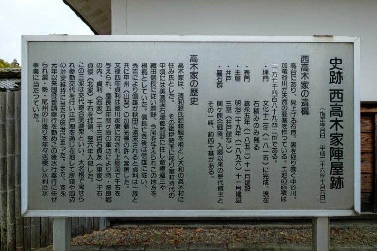 nishi-takagi-jinya_15-6779