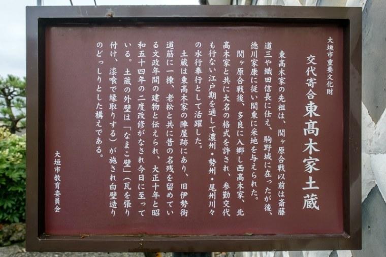 nishi-takagi-jinya_30-6753