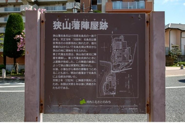 sayama-jinya_02-9504