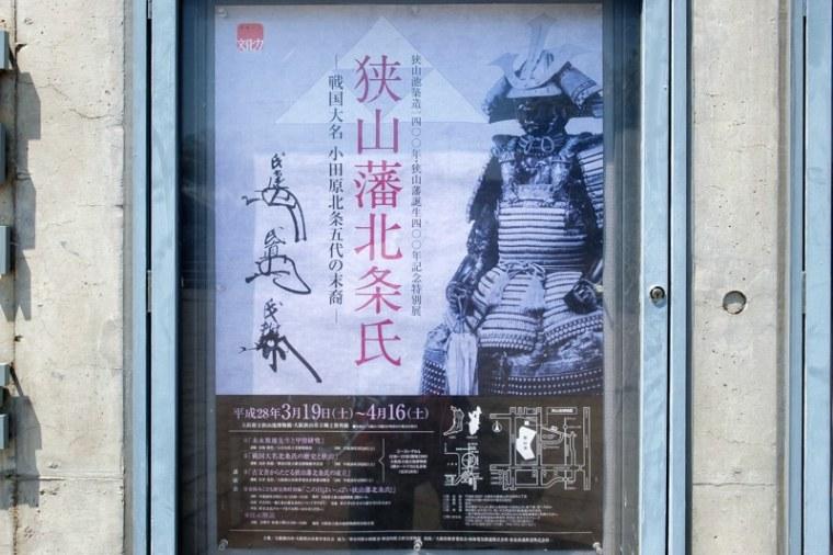 sayama-jinya_09-9482