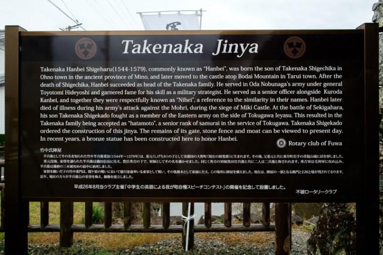 takenaka-jinya_06-6870