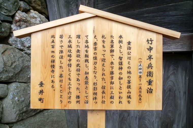 takenaka-jinya_12-6875