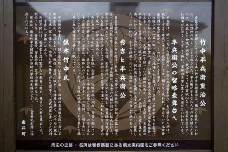 takenaka-jinya_26-6904