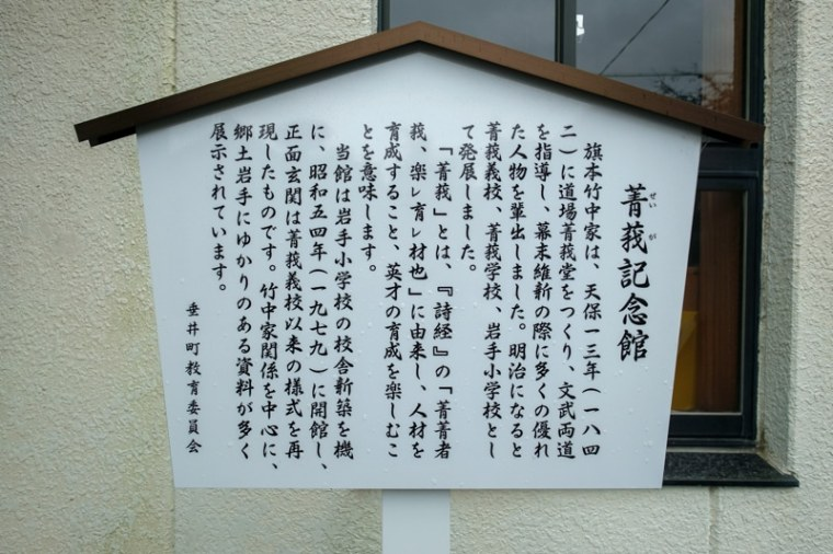 takenaka-jinya_27-6905