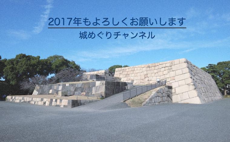 城めぐりチャンネル2017up.jpg