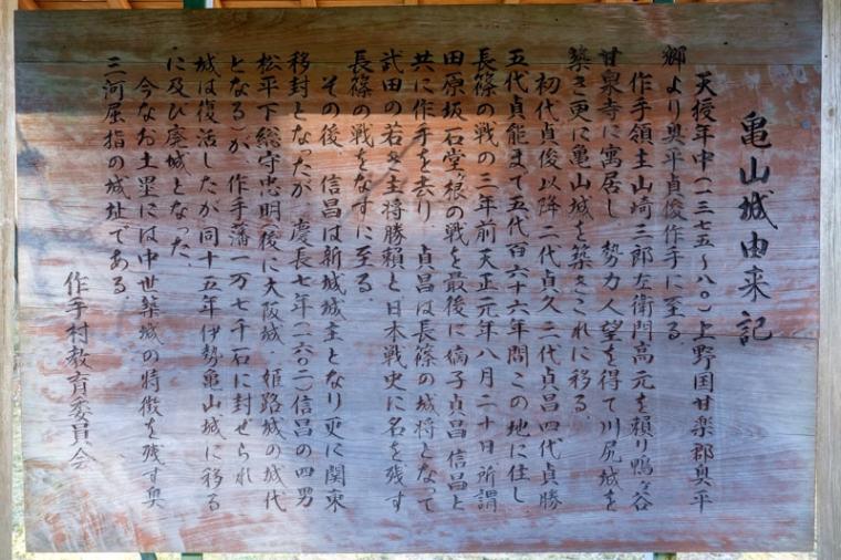 mikawa_kameyama-20_9737