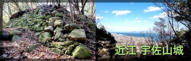 近江宇佐山城2
