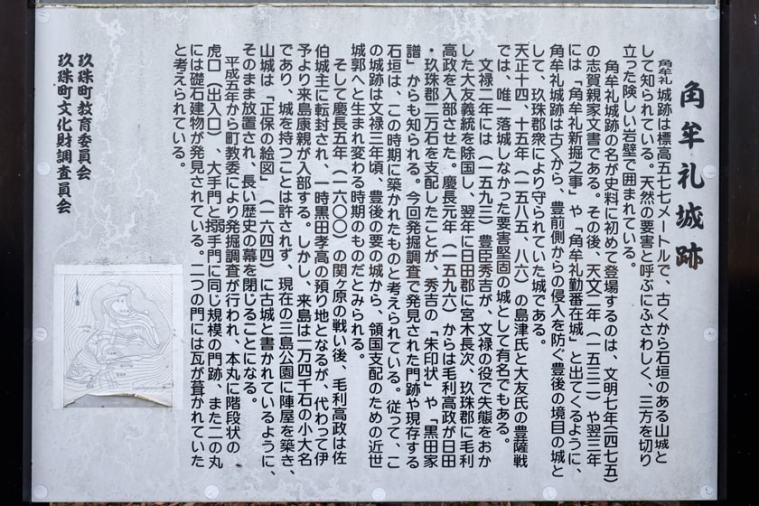 tsunomure_07_1843